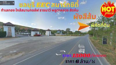 ที่ดิน 15000 ชลบุรี สัตหีบ พลูตาหลวง