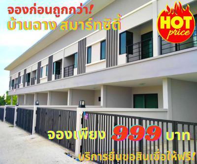 ทาวน์เฮาส์ 999 ระยอง บ้านฉาง บ้านฉาง
