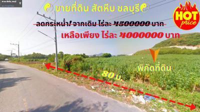 ที่ดิน 4000000 ชลบุรี สัตหีบ สัตหีบ