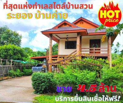 บ้านเดี่ยวสองชั้น 4500000 ระยอง บ้านค่าย บ้านค่าย
