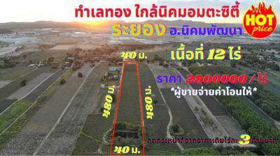 ที่ดิน 2800000 ระยอง กิ่งอำเภอนิคมพัฒนา พนานิคม