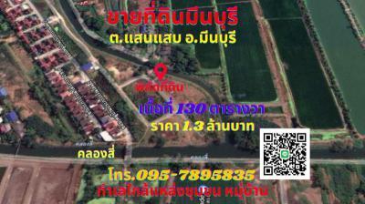ที่ดิน 1300000 กรุงเทพมหานคร เขตมีนบุรี แสนแสบ